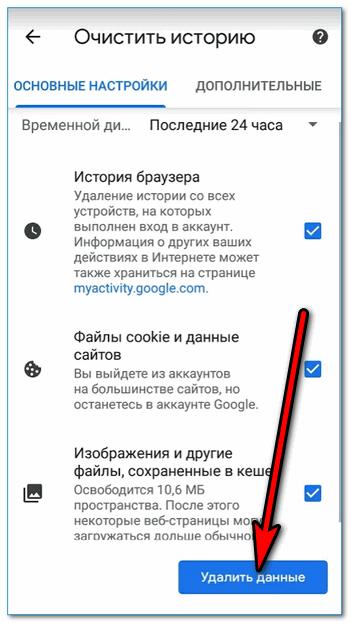 Кнопка на Айфоне Chrome