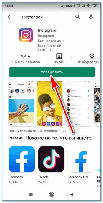 Кнопка установки Instagram