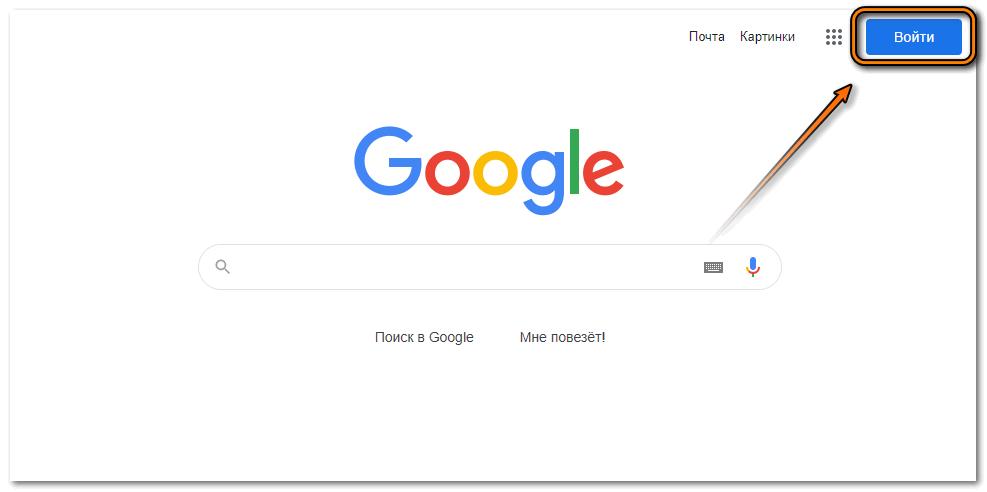 Кнопка входа в гугл аккаунт