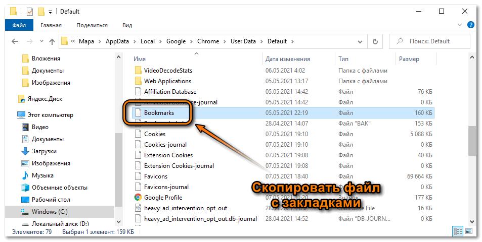 Копирование файла bookmarks