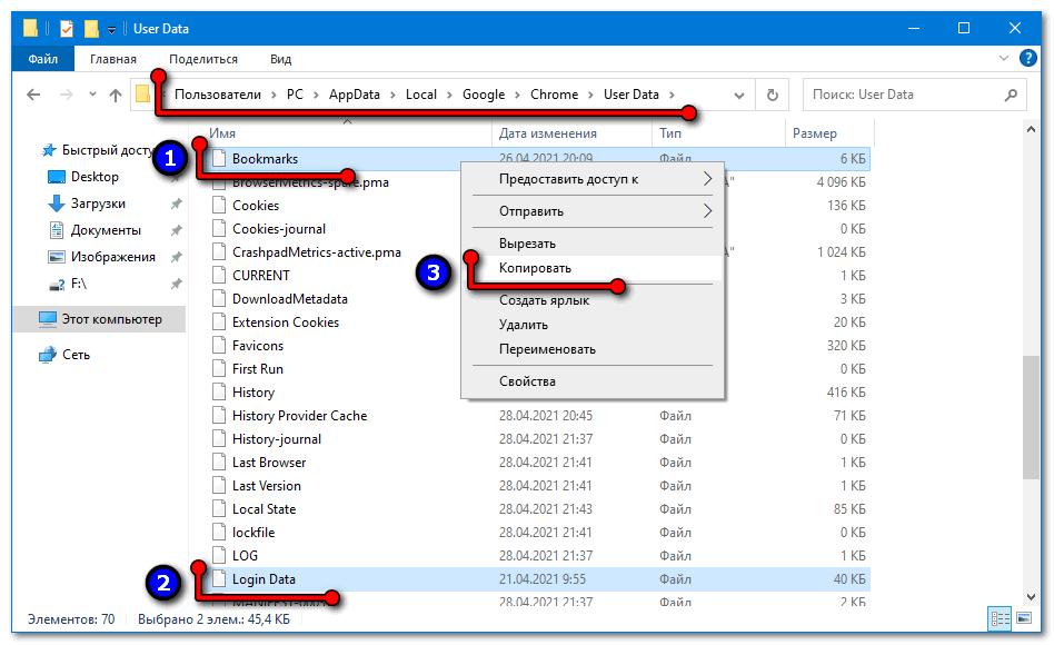 Копирование файлов Google Chrome