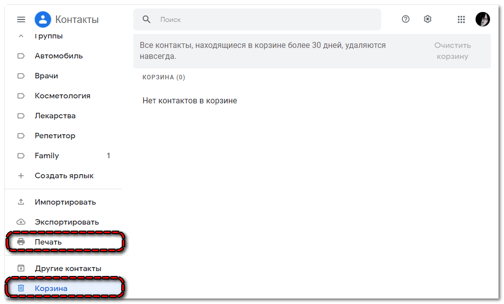 Корзина и печать в Google contacts