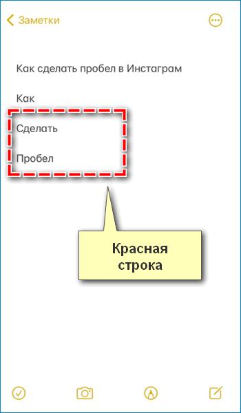Красная строка в тексте