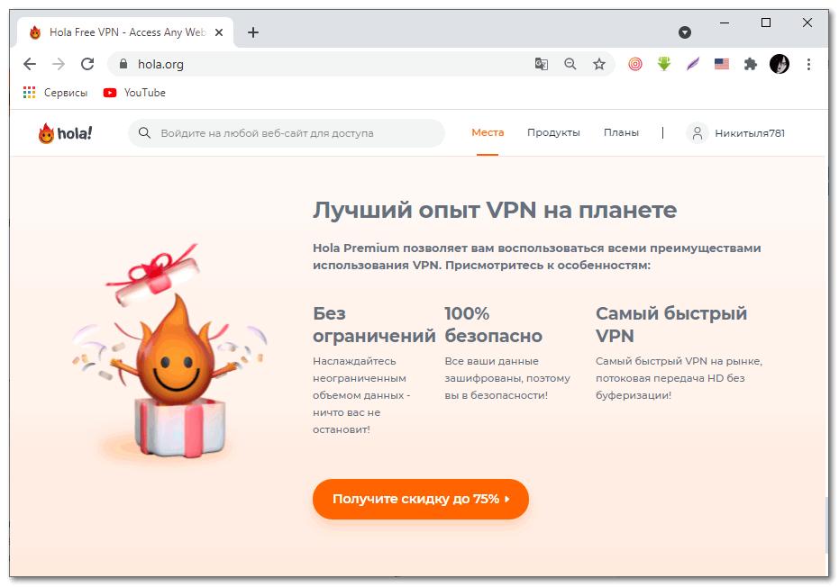 Лучший опыт VPN на планете