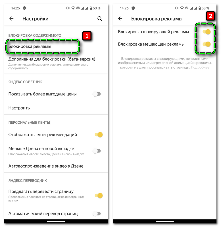 Меню — блокировка рекламы в Яндекс браузере
