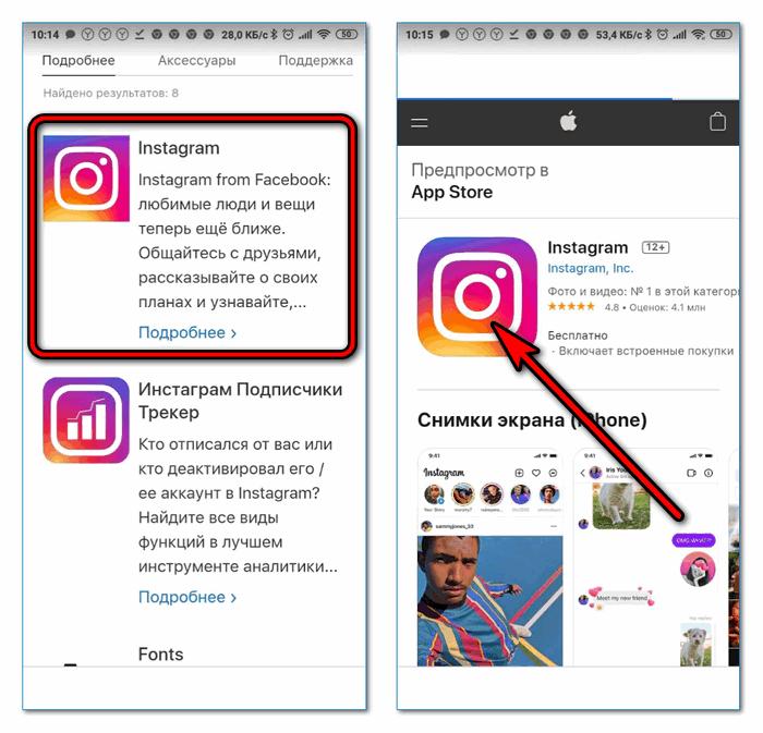 На Айфон Instagram