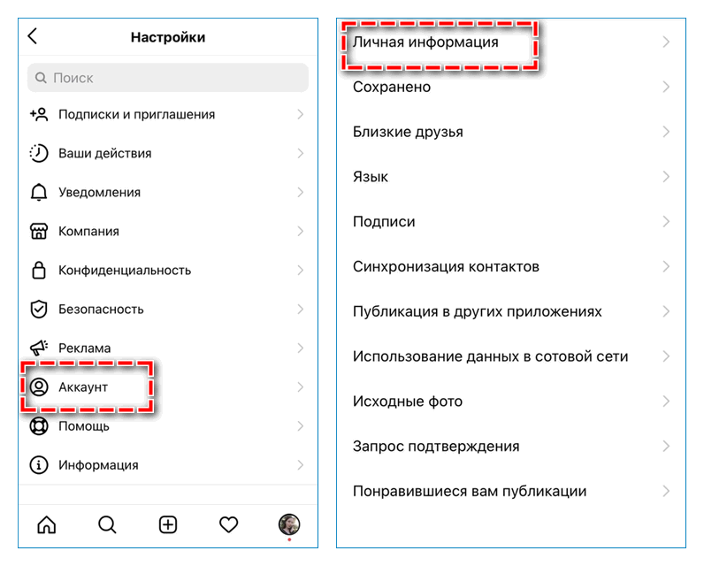 Настройки аккаунта Инстаграм
