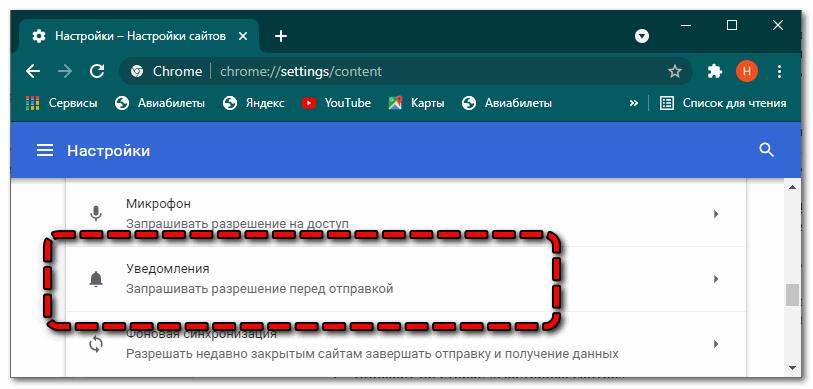 Настройка Уведомлений в браузере Гугл Хром