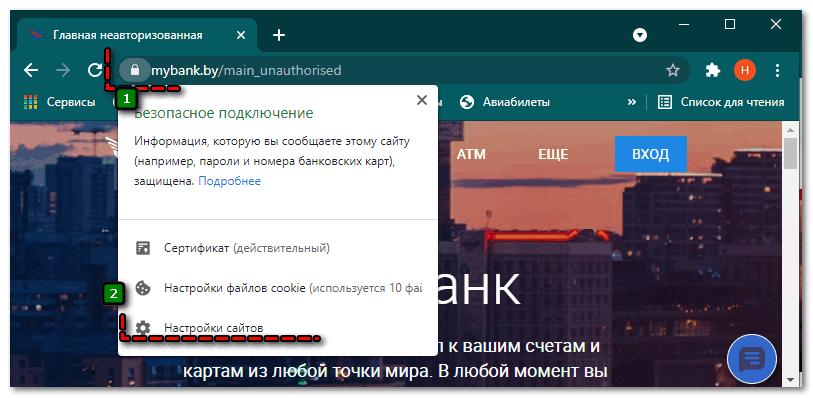 Настройка сайтов для отдельного ресурса в Гугл