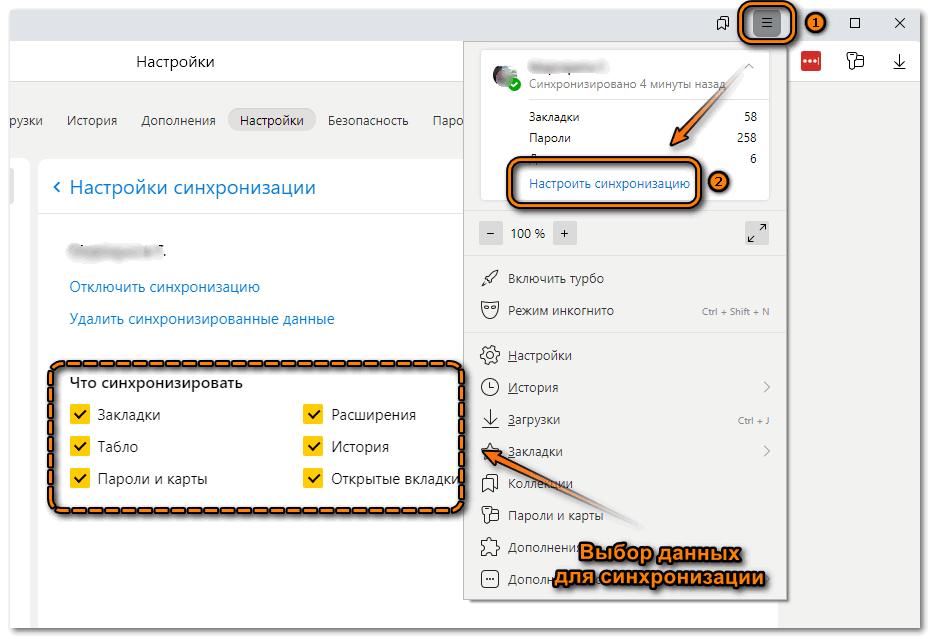Настройка синхронизации Яндекс браузера
