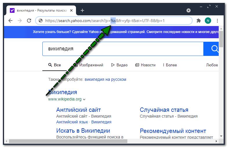 Настройка Yahoo