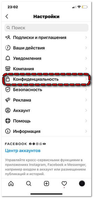 Настройки» — «Конфиденциальность