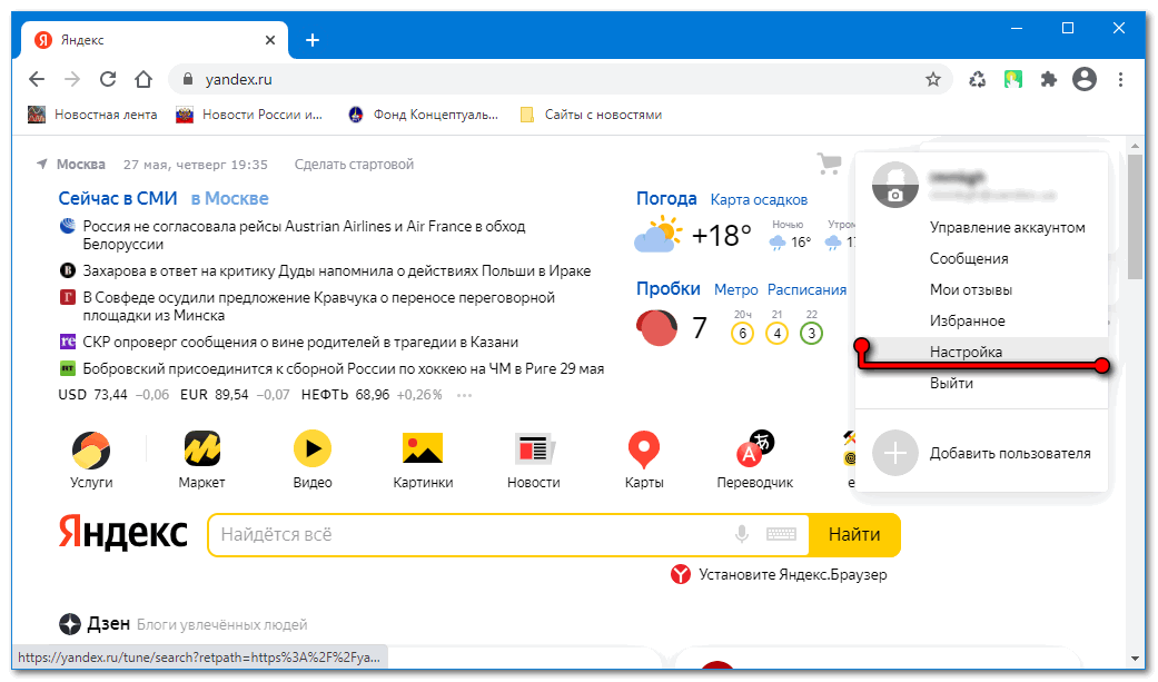 Настройки Яндекс Google Chrome