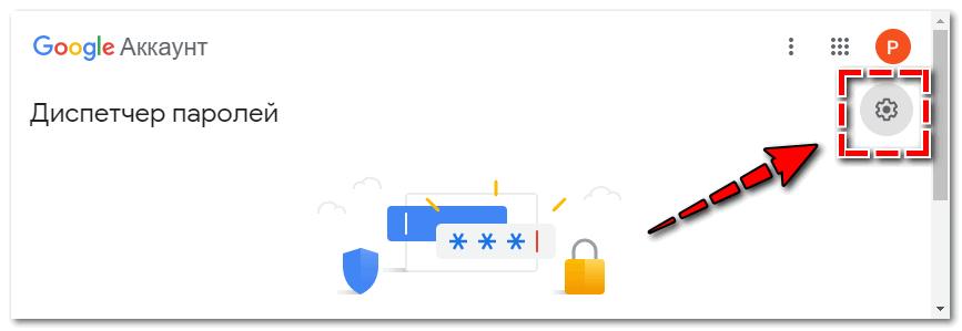Настройки диспетчера паролей Googel Chrome