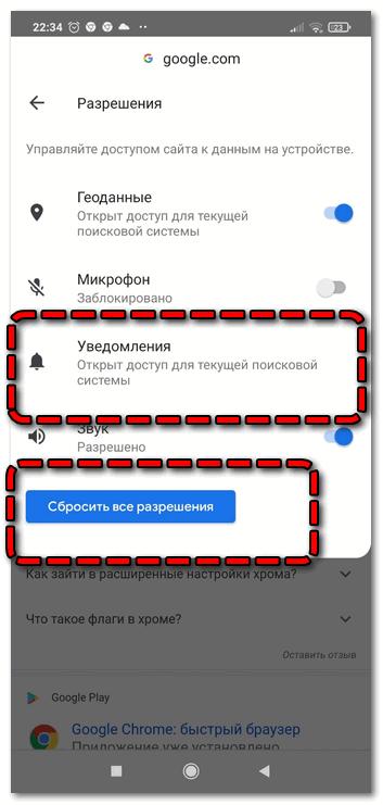 Настройки мобильного сайта при отключении уведомлений
