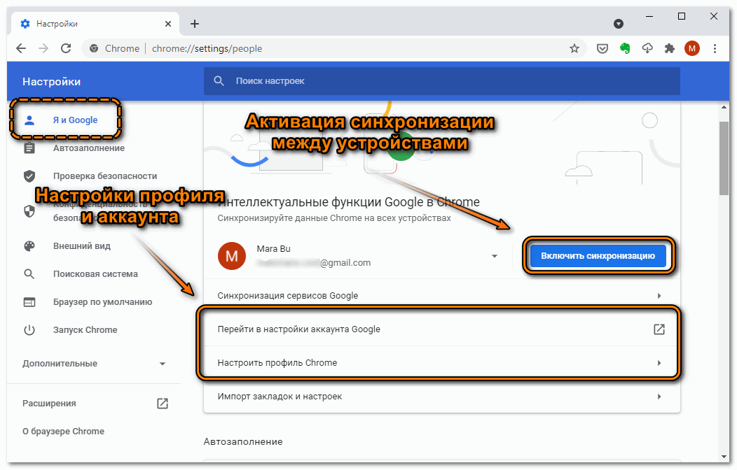 Настройки профиля Google