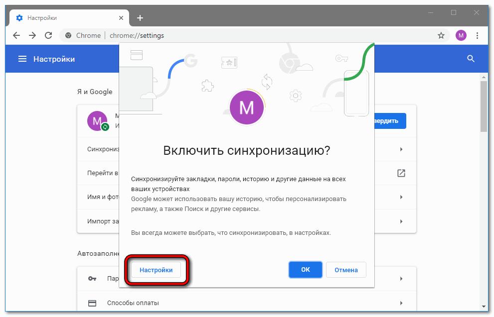 Настройки программы Google Chrome