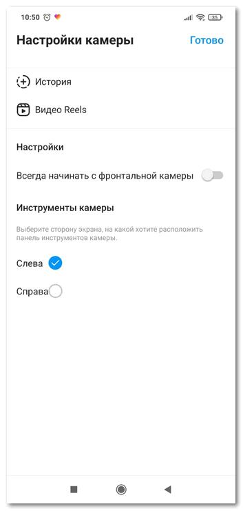 Настройки прямого эфира в Инстаграм