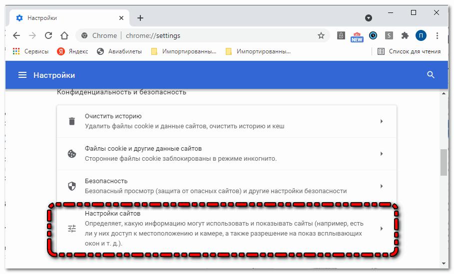 Настройки сайтов