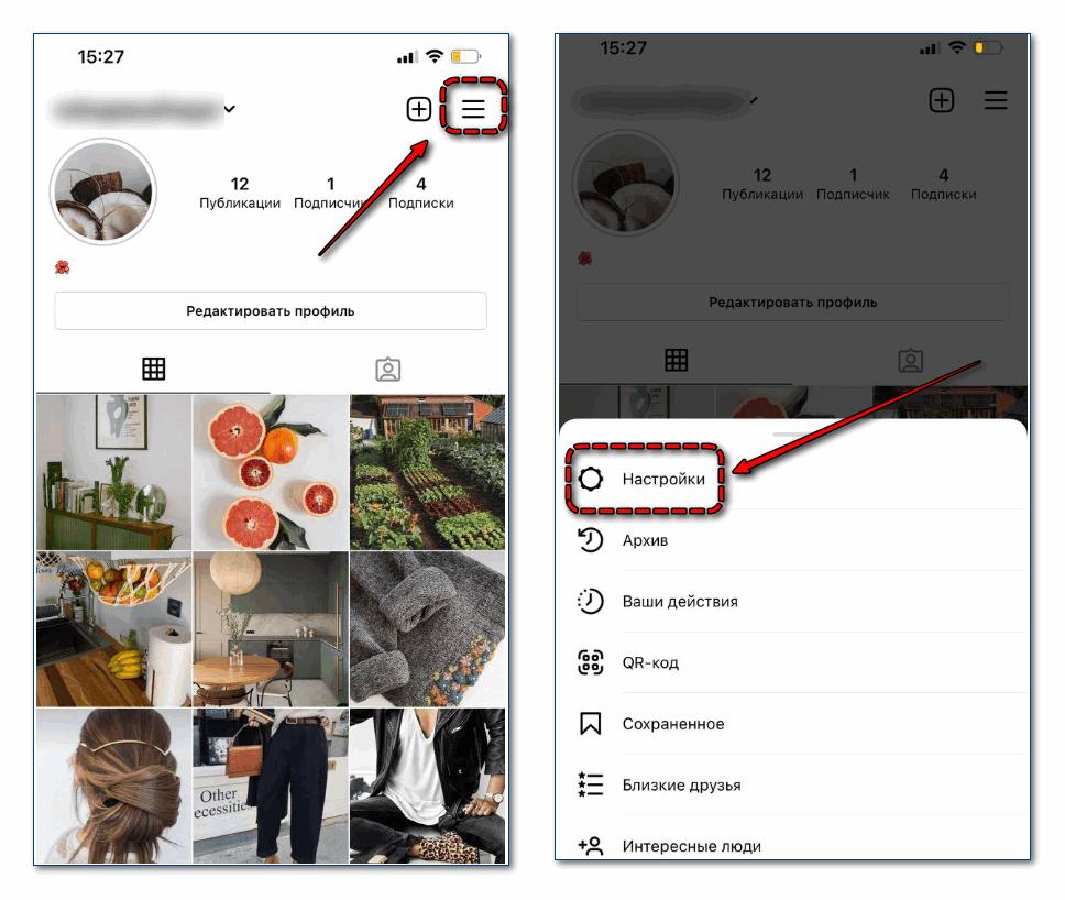 Настройки в профиле Инстаграм