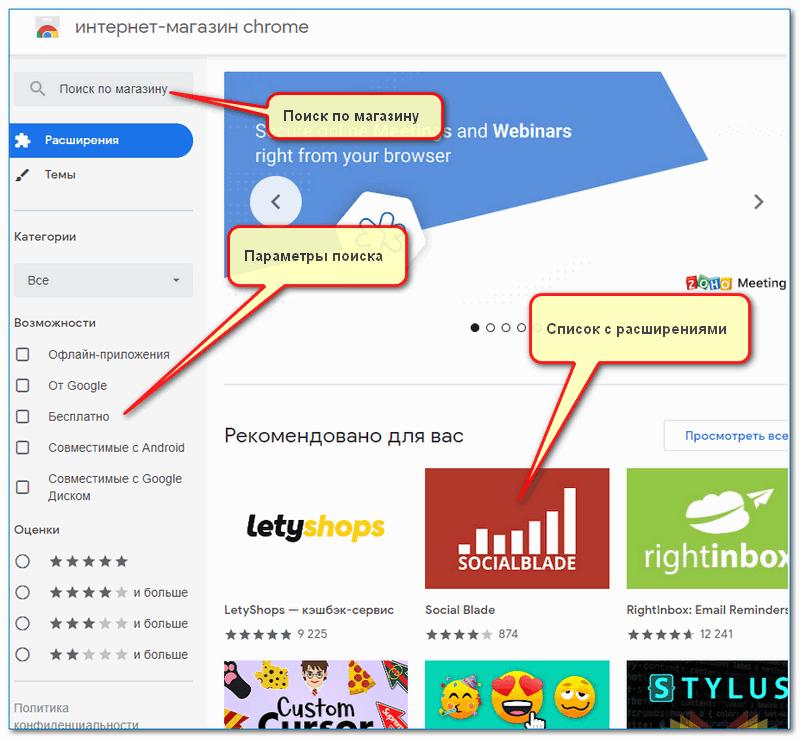 Навигация в магазине Chrome