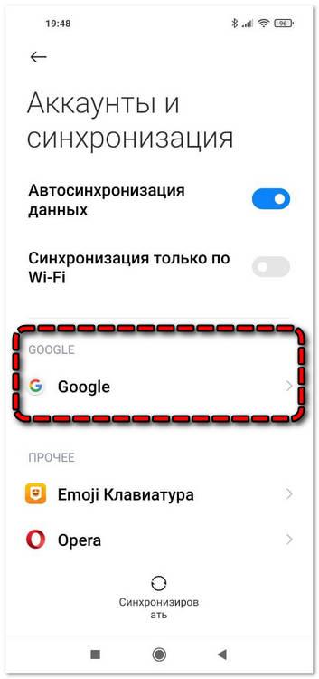 Нажать на иконку Google
