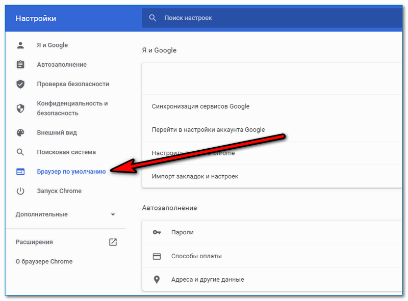 Нажмите на кнопку Chrome