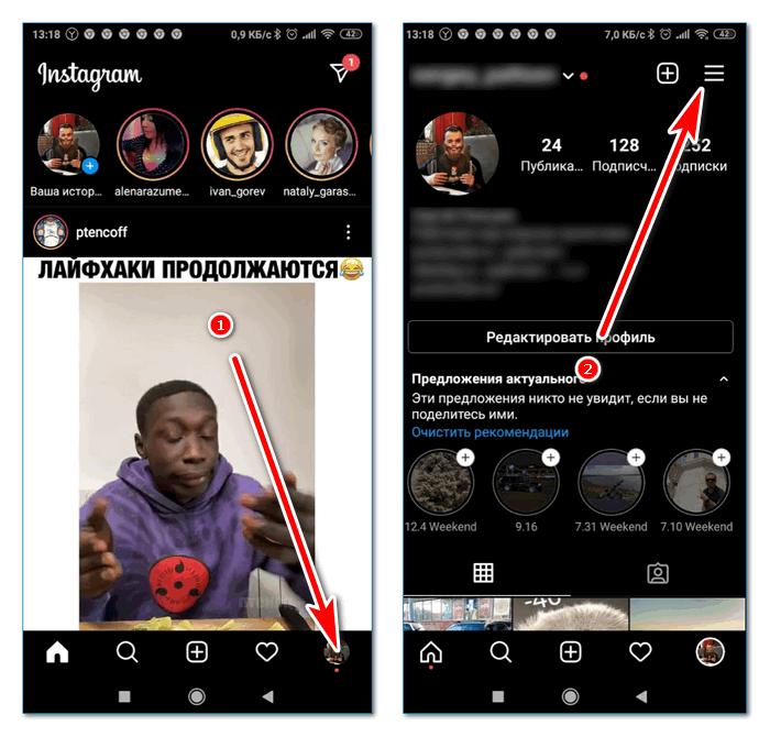 Нажмите на меню Instagram