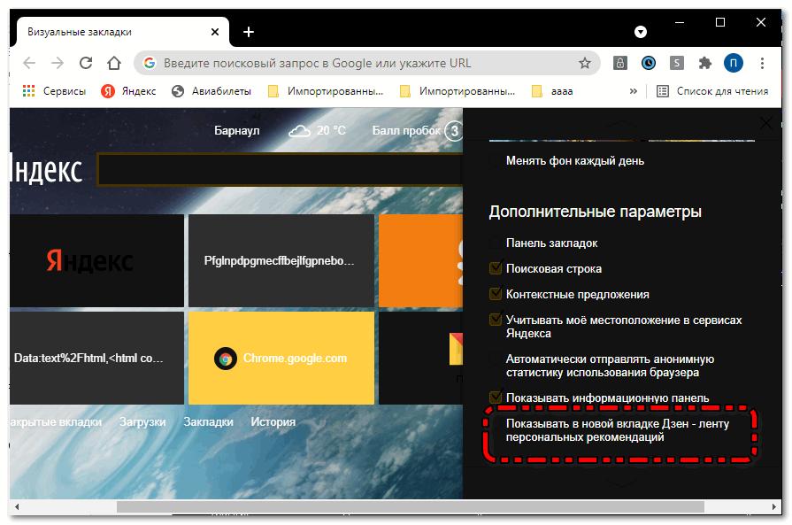 Не показывать новости яндекс на новой странице