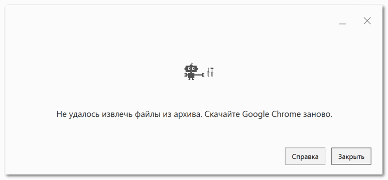Не удалось извлечь файлы из архива Google Chrome