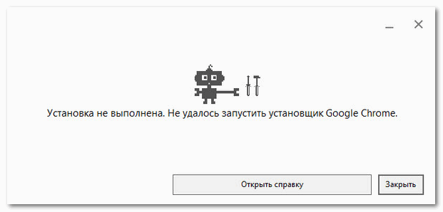 Не удалось запустить установщик Google Chrome