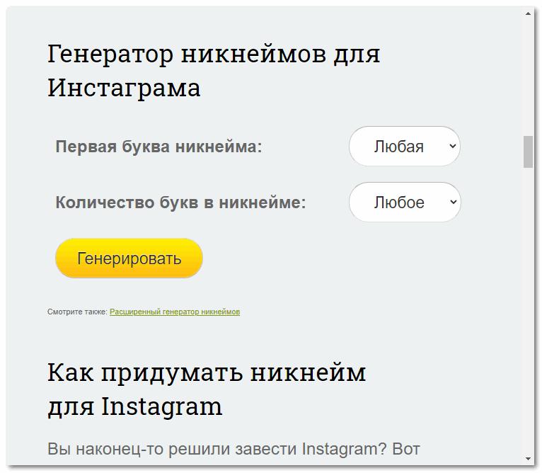 Никнейм для Инстаграма на Nick name.ru