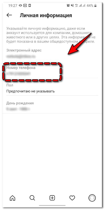 Номер телефона в Instagram на Android