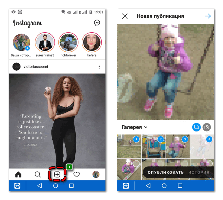 Новая публикация Instagram 1