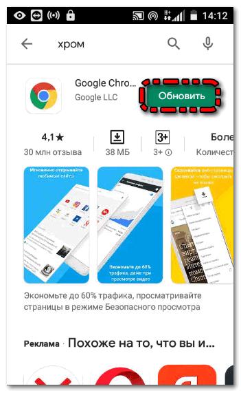 Обновление Хром на Андроид