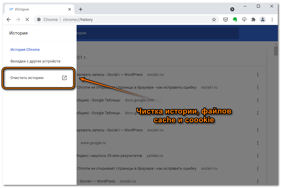 Очистка истории Google Chrome