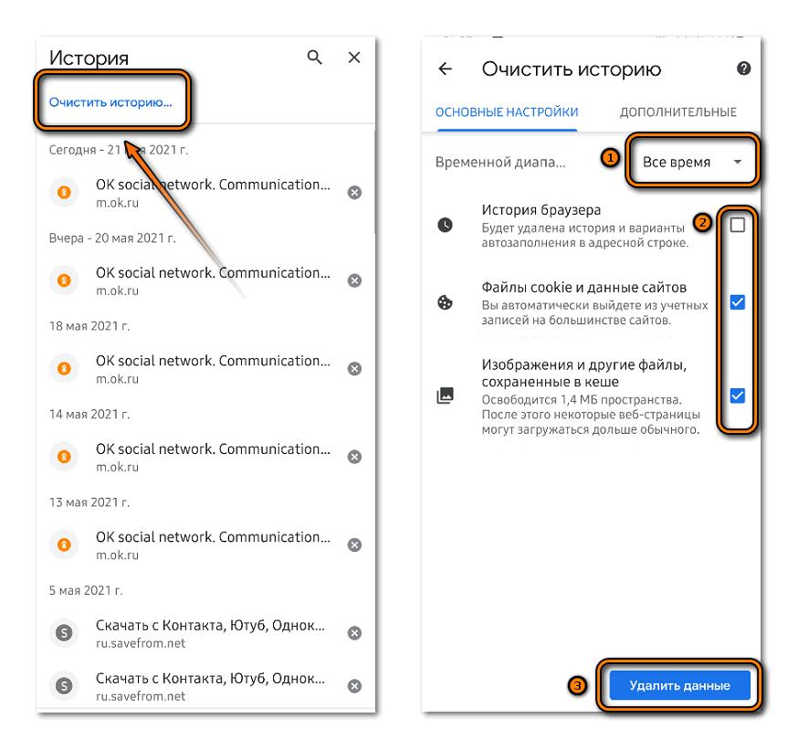 Очистка истории в мобильном Google Chrome