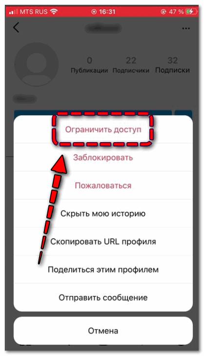 Ограничения доступа