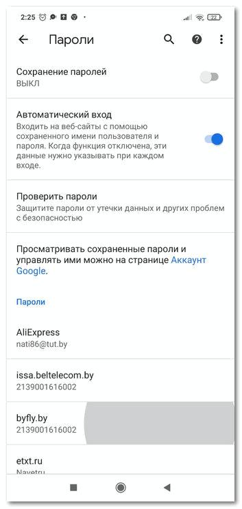 Окно с паролями, сохраненными в мобильной версии Гугл Хром