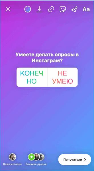 Опрос в Инстаграм