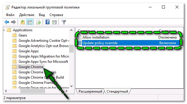 Отключение обновлений Chrome через редактор локальной групповой политики