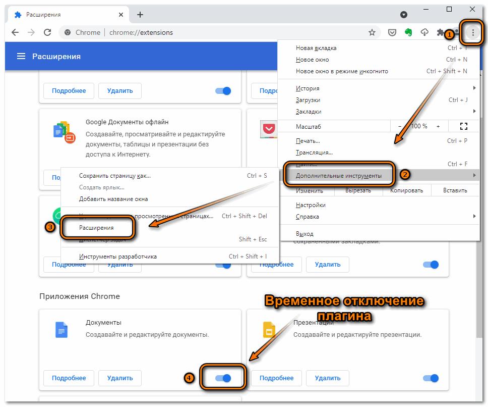 Отключение плагинов в Google Chrome