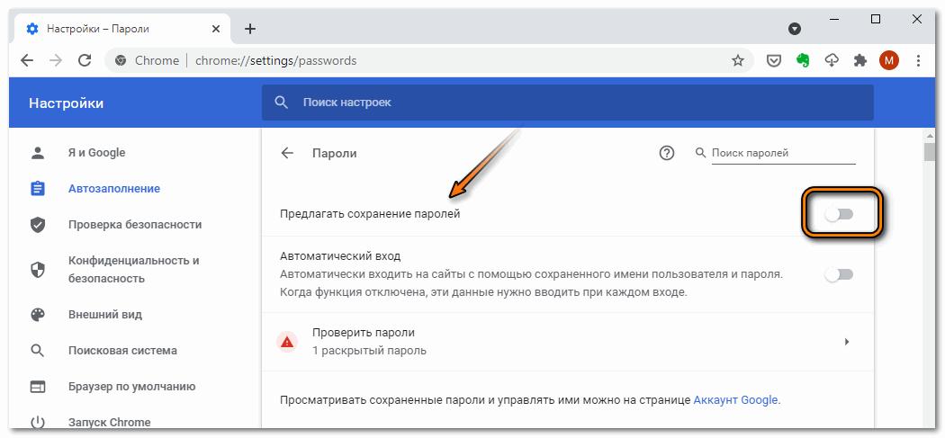 Отключение запоминание паролей в Google Chrome