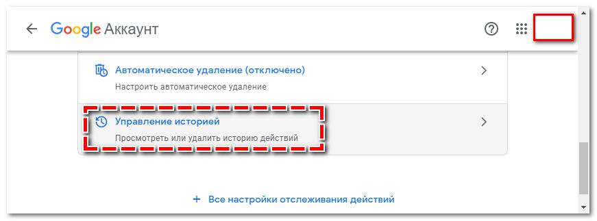 Откройте Управление историей в Google Chrome