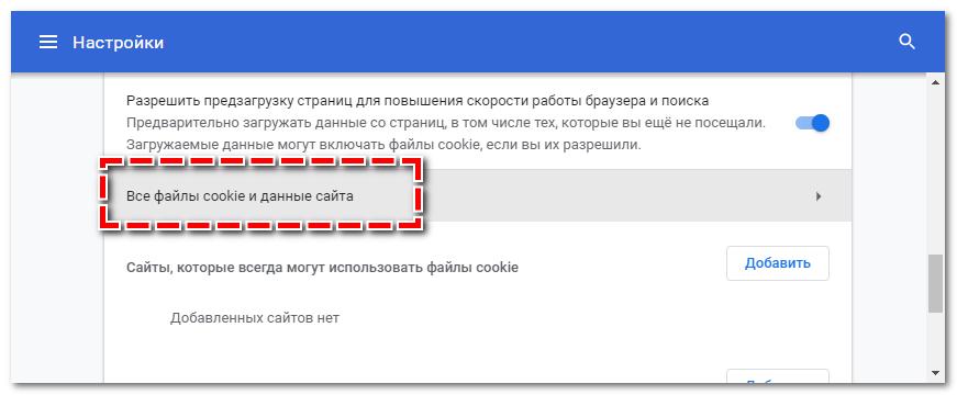 Откройте Все файлы cookie в Google Chrome
