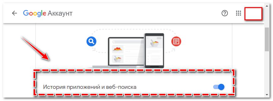 Откройте историю приложений и веб поиска в Google Chrome