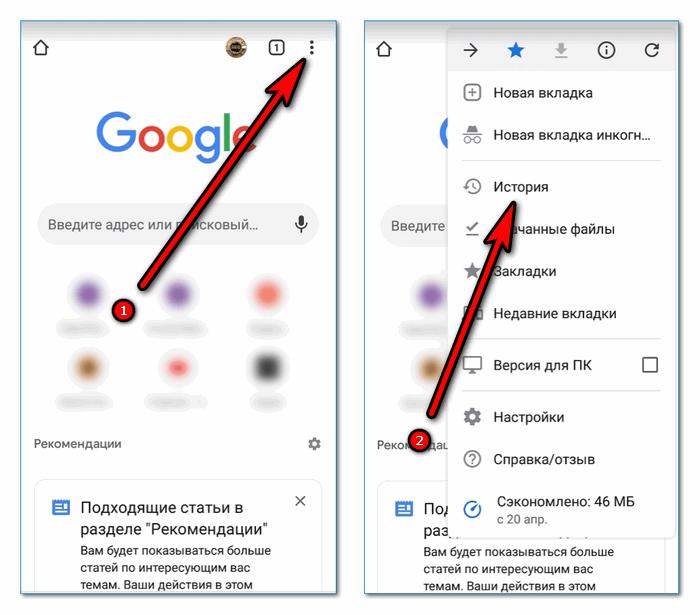 Откройте меню Chrome