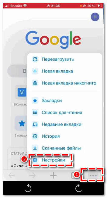 Откройте настройки Google Chrome