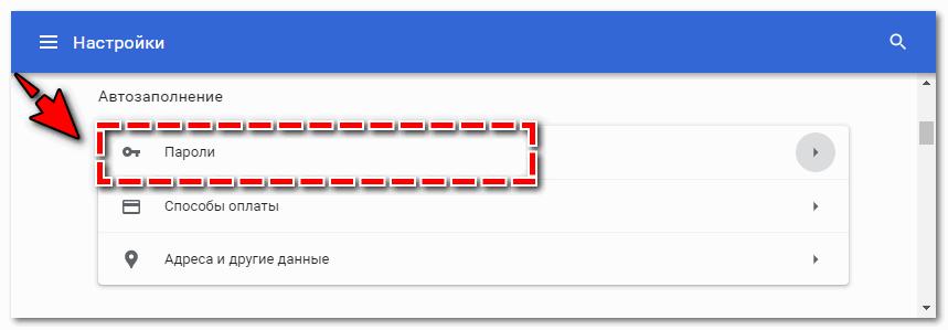 Откройте пароли Googel Chrome