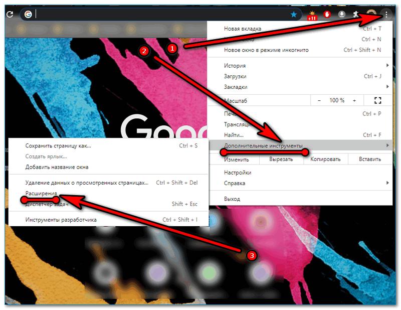 Откройте расширения Chrome